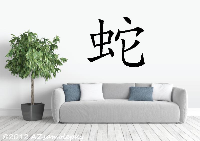 HOROSKOP samolepky na zeď - Čínské znamení zvěrokruhu - Had
