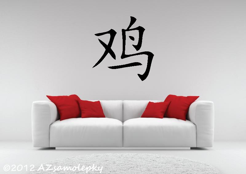 HOROSKOP samolepky na zeď - Čínské znamení zvěrokruhu - Kohout