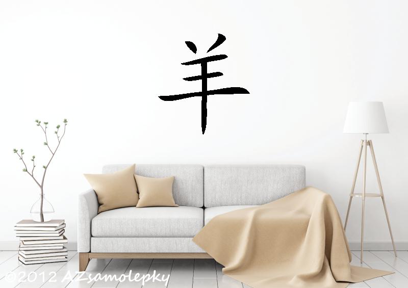 HOROSKOP samolepky na zeď - Čínské znamení zvěrokruhu - Koza