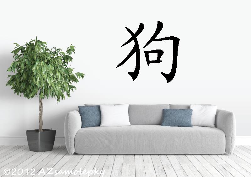 HOROSKOP samolepky na zeď - Čínské znamení zvěrokruhu - Pes