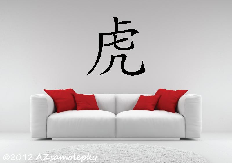 HOROSKOP samolepky na zeď - Čínské znamení zvěrokruhu - Tygr