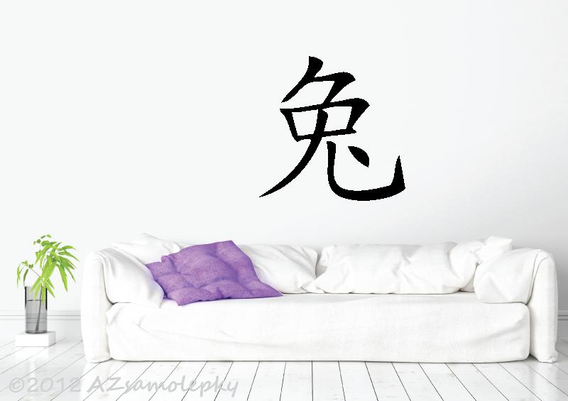 HOROSKOP samolepky na zeď - Čínské znamení zvěrokruhu - Zajíc