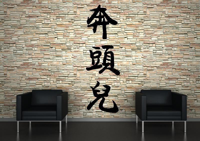 NÁPISY, CITÁTY, TEXTY a ZNAKY - Čínský znak - Naděje
