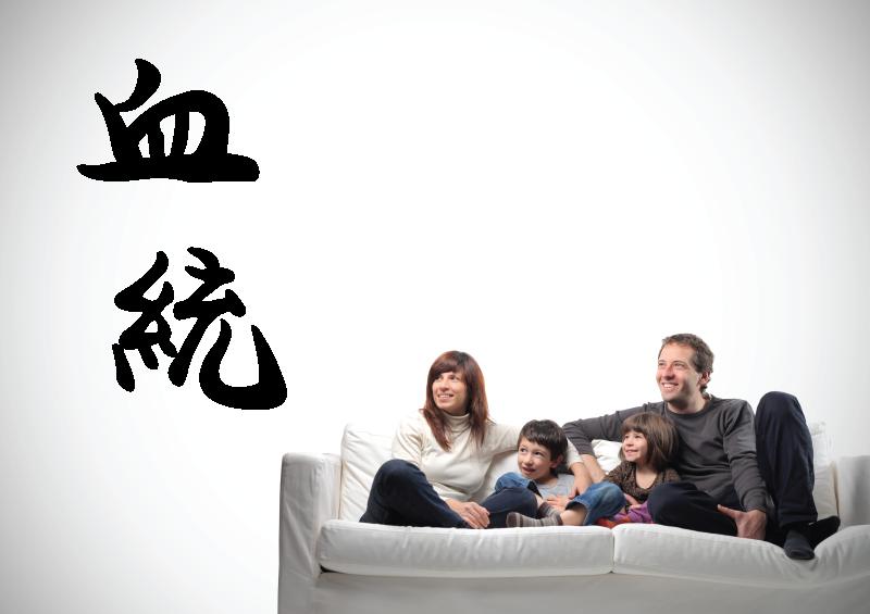 NÁPISY, CITÁTY, TEXTY a ZNAKY - Čínský znak - Rodina