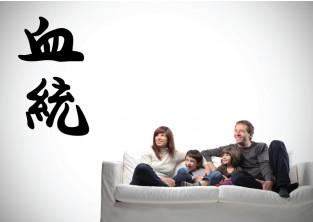 Čínský znak - Rodina