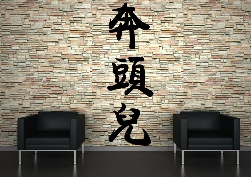 Čínský znak - Naděje
